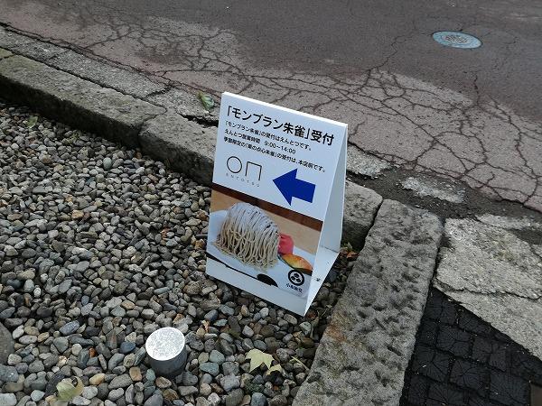 モンブラン朱雀行き方サイン