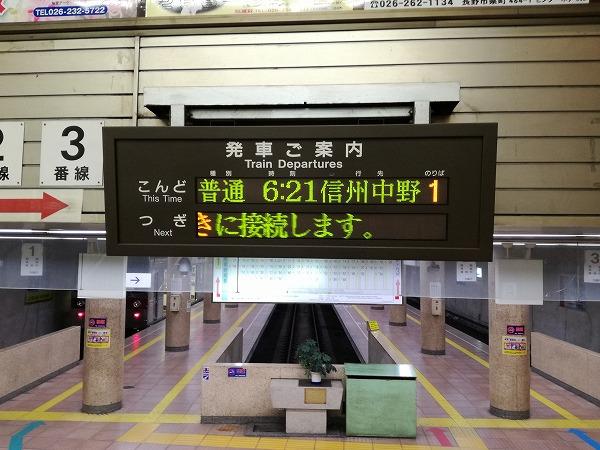 長野電鉄始発時刻