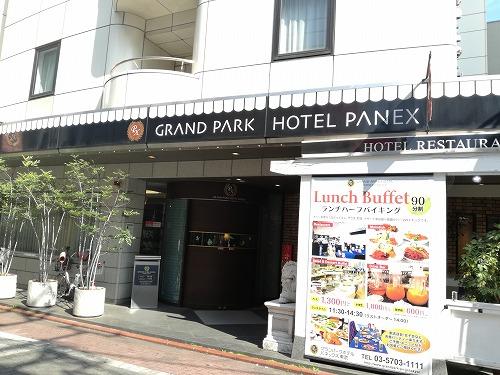 グランパークホテルパネックス東京外観