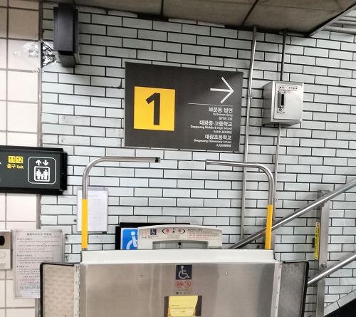 シンソルドン駅(新設洞)1番出口