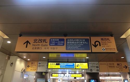 桜木町駅北改札