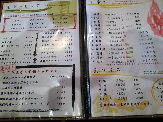 奥芝商店メニュー3