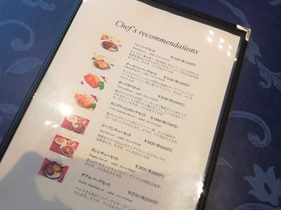 洋食キムラメニュー