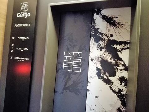 ホテルカーゴ心斎橋エレベーター