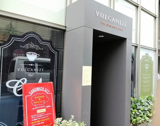 ヴァルカナイズ・ザ・カフェ (VULCANIZE THE CAFE)店舗外観