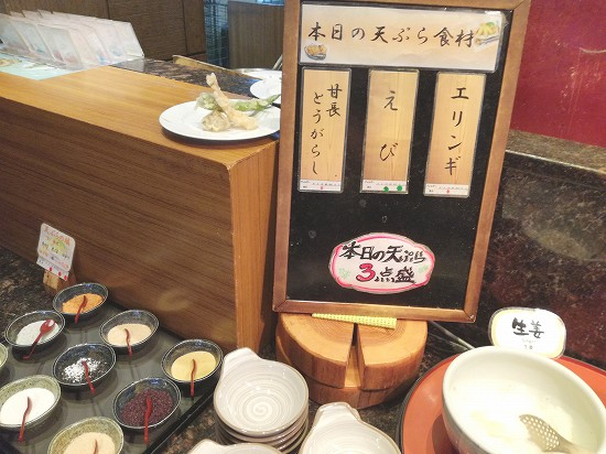 本日の天ぷら3種