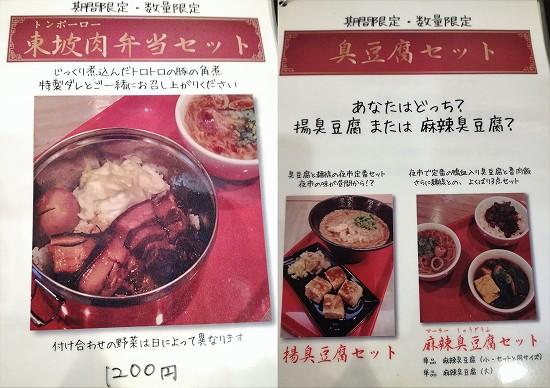 台湾麺線 期間限定ランチ