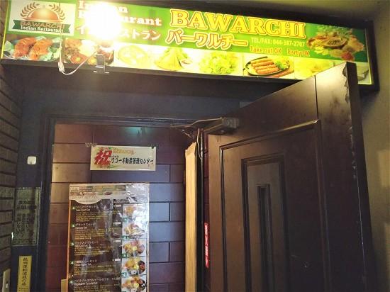 インドレストランバーワルチー(BAWARCHI)