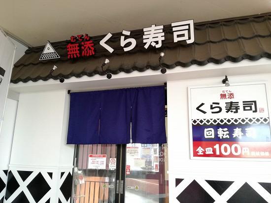 くら寿司店舗外観