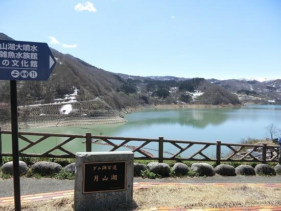月山湖石碑