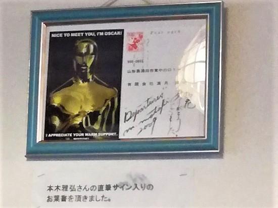 本木雅弘さんサイン