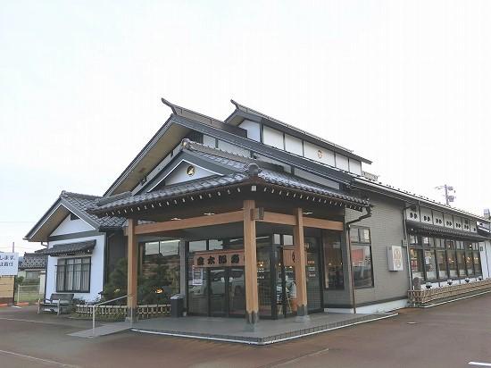 金太郎寿司鶴岡新斎店