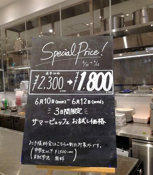 サマービュッフェラゾーナ川崎スペシャルプライス