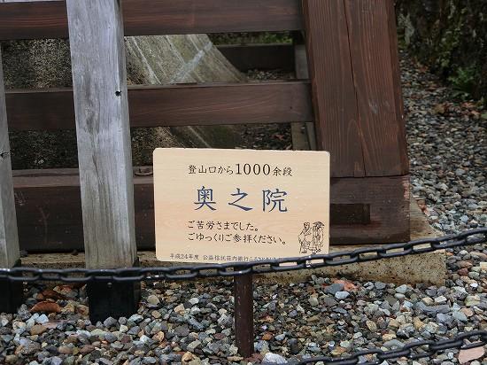 奥之院のサイン