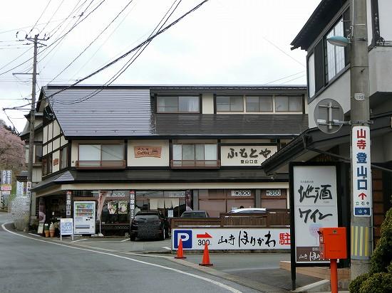 山寺から最も近い駐車場