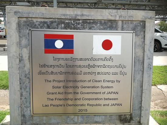ビエンチャン空港日本の国際支援