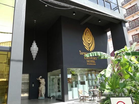ラオポエットホテル