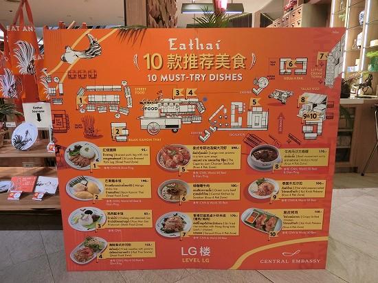 Eathai料理10選