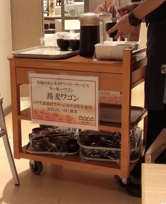 緑の風ビュッフェ朝食 ワゴンサービス蕎麦
