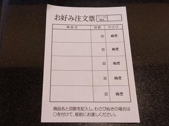 回転寿司 美登利 蒲田 注文用紙