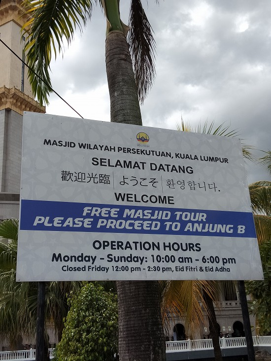 wilayah mosque(連邦直轄領モスク)案内板