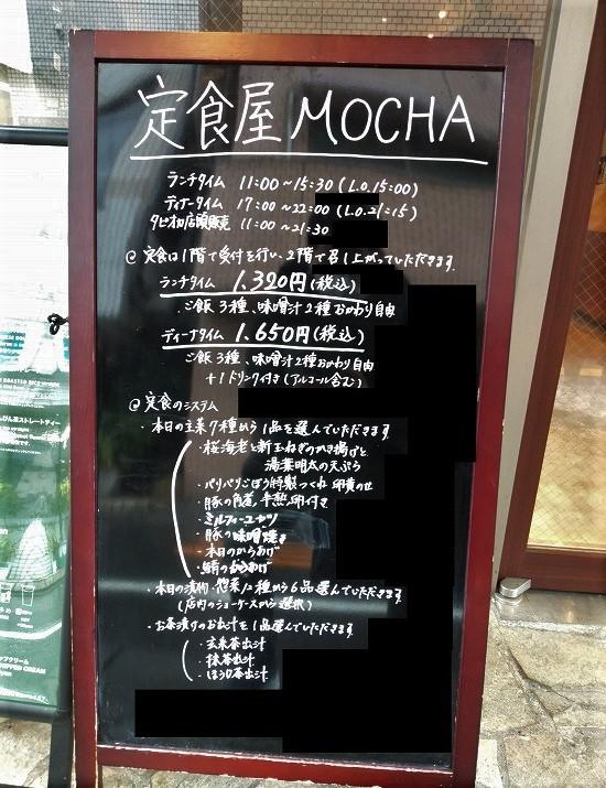 mocha メニュー