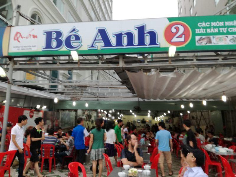 シーフードレストランBe Ahn