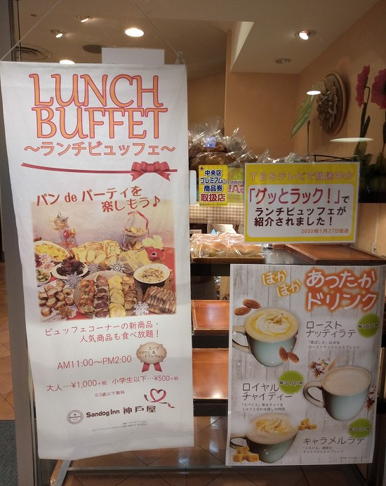 サンドッグイン神戸八重洲 パン食べ放題