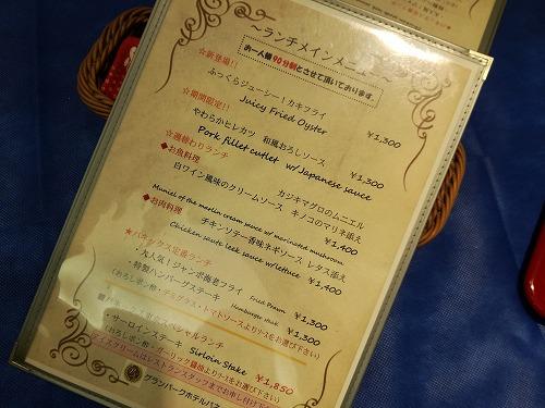 グランパークホテルパネックス東京メニュー
