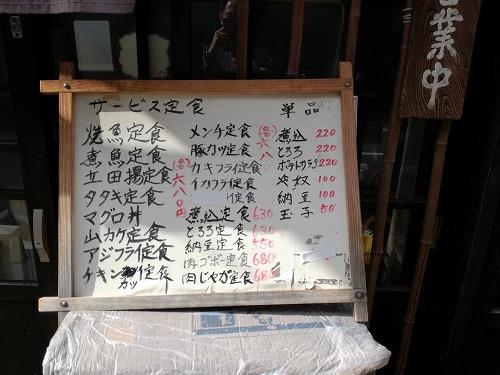 太平山酒蔵メニュー