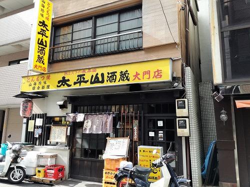 太平山酒蔵大門店
