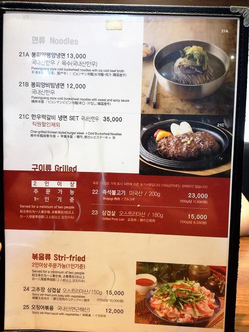 本平壌 ボンピヤン(仁川空港店) メニュー