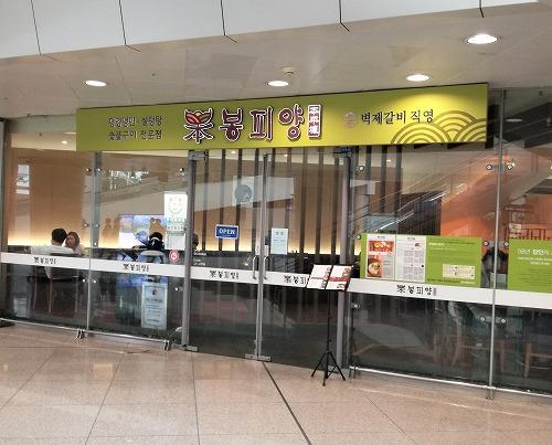 本平壌 ボンピヤン(仁川空港店)