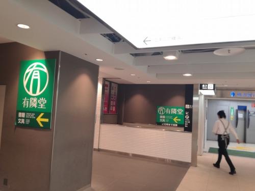 横浜駅地下有隣堂