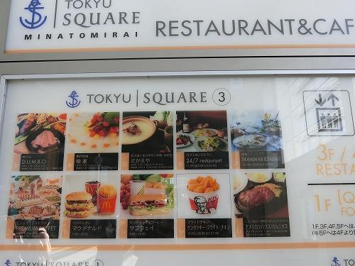 TOKYUSQUAREレストラン