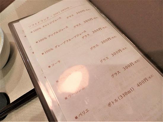 レクトーレ熱海桃山ソフトドリンクメニュー