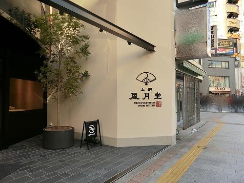 上野風月堂本店