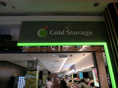 cold strage スーパーマーケット