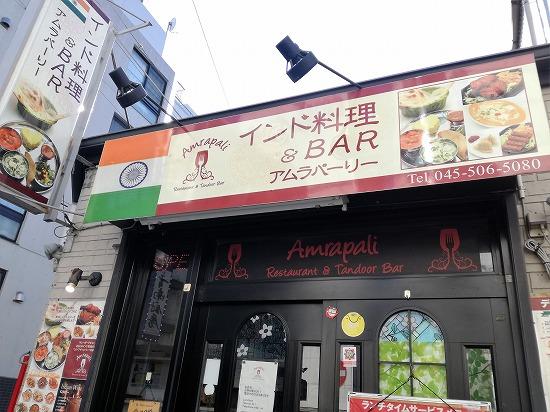 インド料理&Bar アムラパーリー