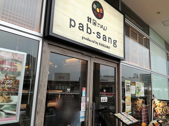 パプサン(pab-sang)店舗外観