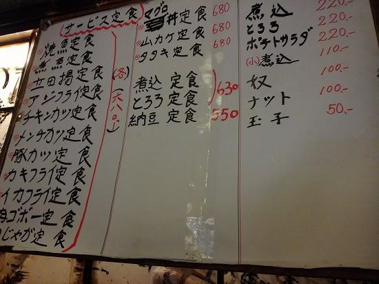太平山酒蔵店内メニュー