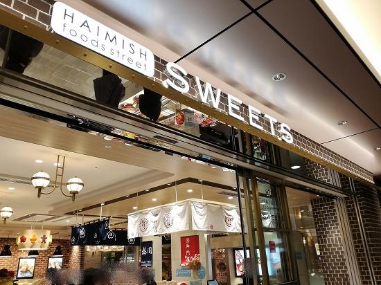 haimish foods street スイーツ
