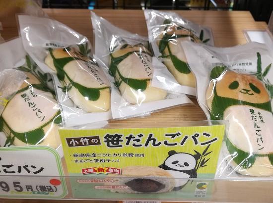 小竹の笹だんごパン