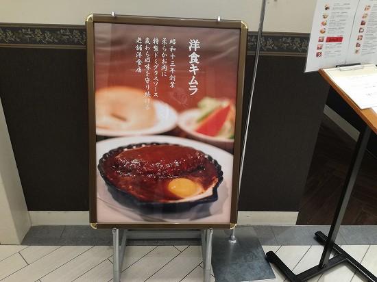 洋食キムラ