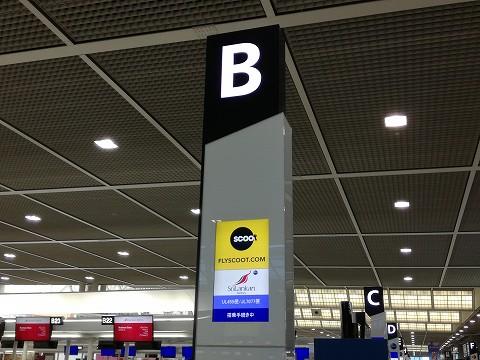 成田空港Bカウンター
