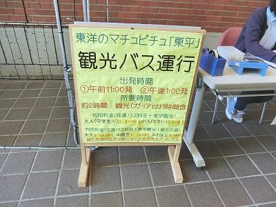 マイントピア別子 ツアー申込デスク