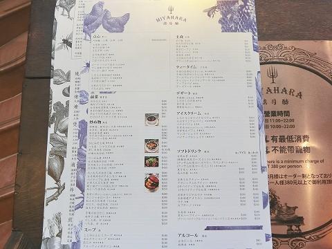 宮原眼科レストランメニュー