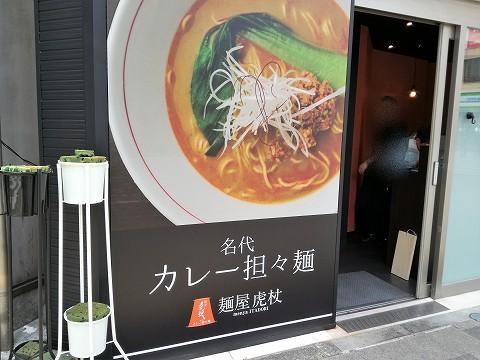 麺屋虎杖 大門浜松町店カレー担々麺
