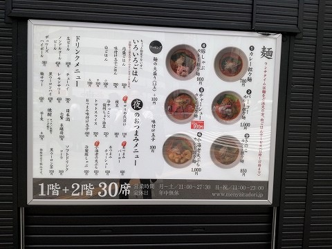麺屋虎杖 大門浜松町店外看板メニュー