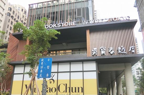 呉寶春麥方店(Wu Pao Chum Bakery)外観